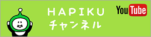 HAPIKUチャンネル
