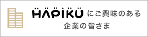 HAPIKUにご興味のある企業の皆さま