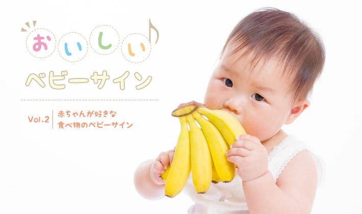 赤ちゃんが好きな食べ物のベビーサイン