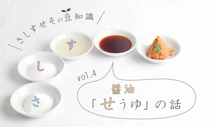 「(せ)うゆ」の話