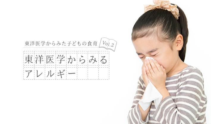 東洋医学からみるアレルギー