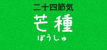 梅子黄(うめのみきばむ)