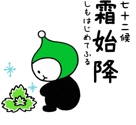 霜始降(しもはじめてふる)