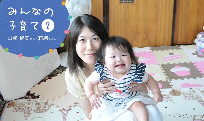 憧れの北海道で、初めての子育て。<br>娘とのかけがえのない時間を大切にしたい。