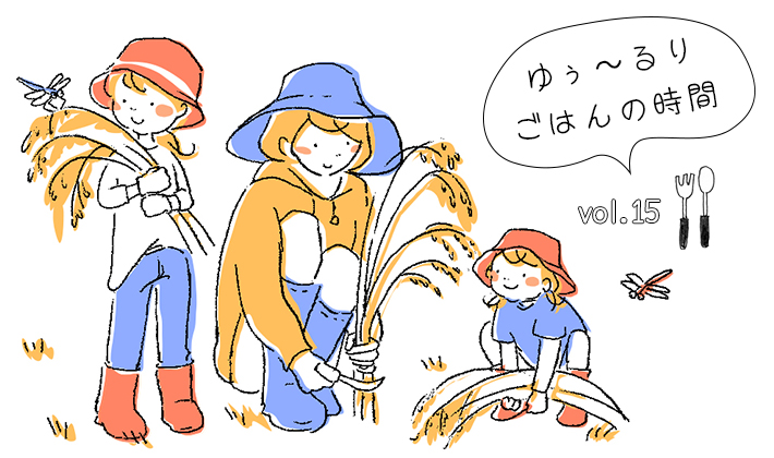 お米ができるまで~稲刈り~