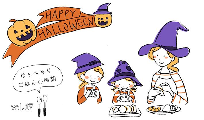 子どもと一緒にかぼちゃでクッキングはいかが?