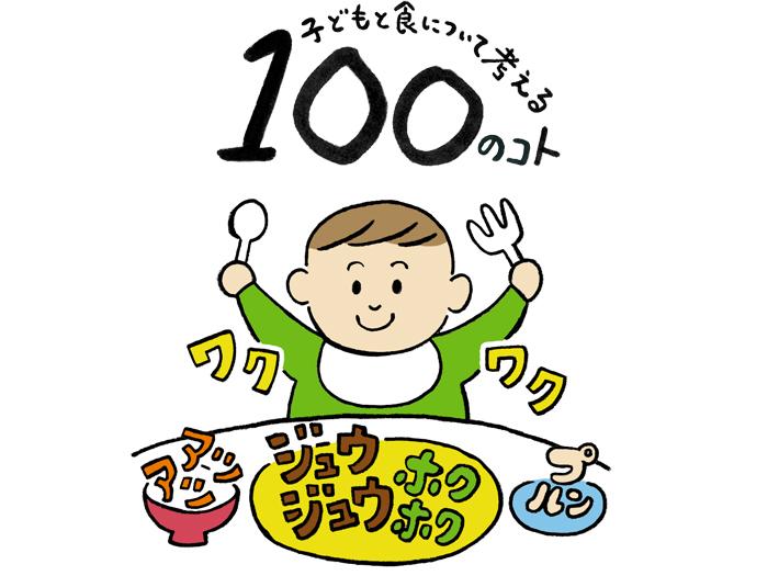 「食べる」の音<br><font>~感性豊かな日本語のオノマトペの世界~</font>
