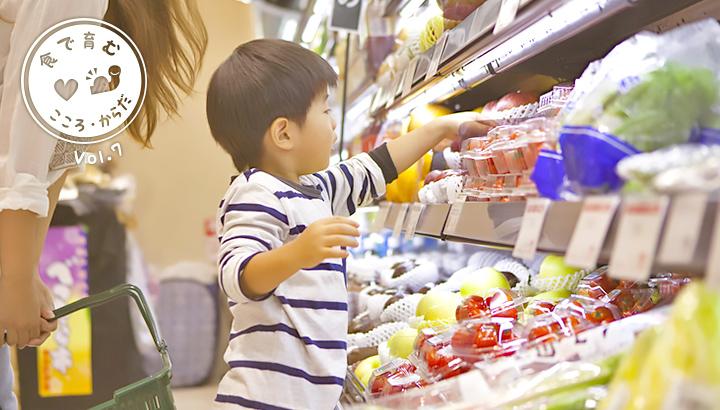 近所のスーパーマーケットを楽しい食育教室に変える<br>6つのコツ
