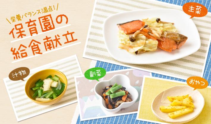 たくさん摂りたい!カルシウムや食物繊維が豊富なひじき料理との組み合わせ献立