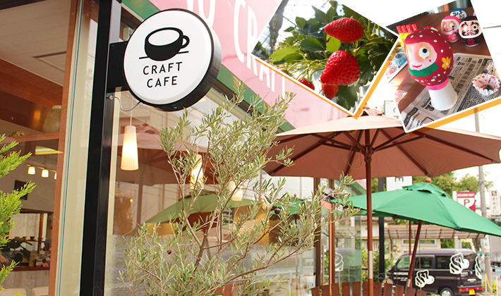 「モノづくり」と「美味しい!」が融合。<br>幅広い年齢層から大人気のカフェ♪