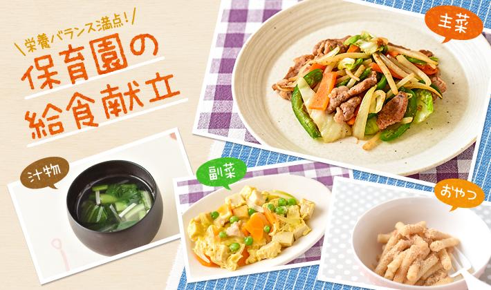 カルシウム豊富な高野豆腐のレシピと合わせる組み合わせ献立