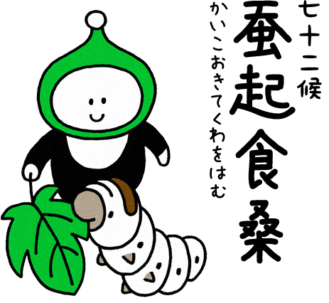 蚕起食桑(かいこおきてくわをはむ)