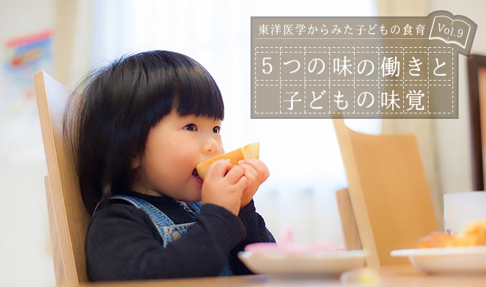 5つの味の働きと子どもの味覚