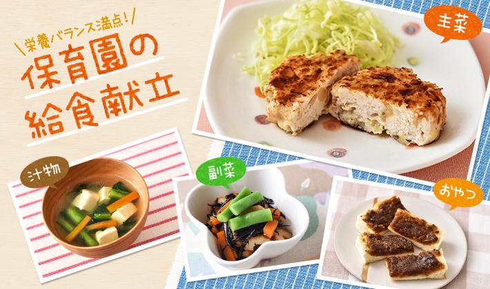 カルシウム豊富な木綿豆腐を使って☆バランスの取れた和食献立