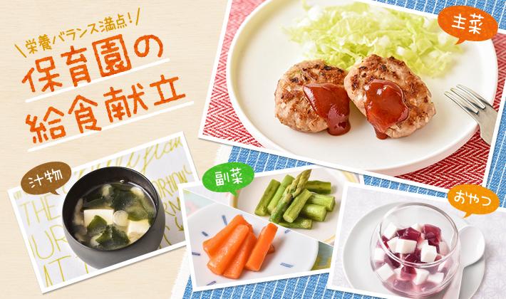 自分で食べたい時期にぴったり!<br>人気のハンバーグとの組み合わせレシピ