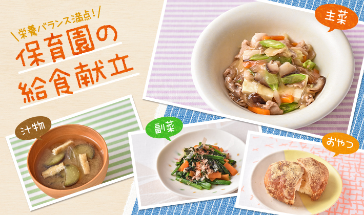 豆腐料理のレパートリーを増やそう!<br>豆腐がメインの組み合わせ献立