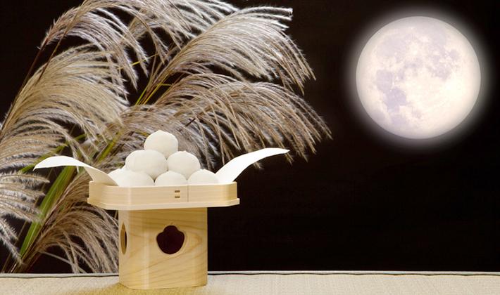 お月さまに感謝の気持ちを捧げる日、十五夜。