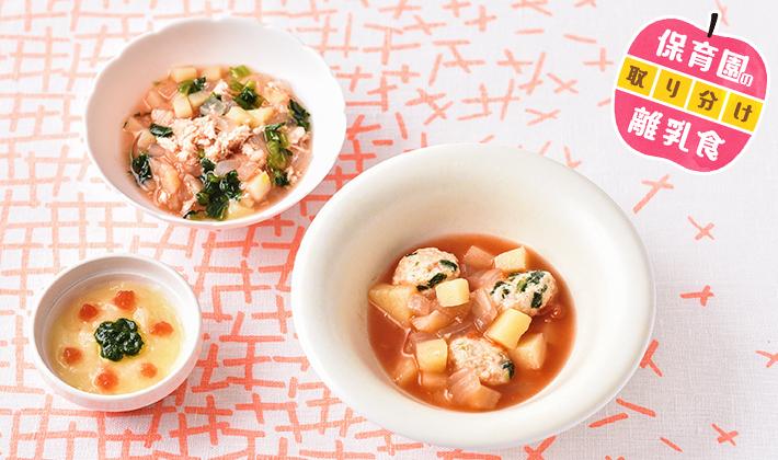 保育園の離乳食~鶏ひき肉・トマト編~