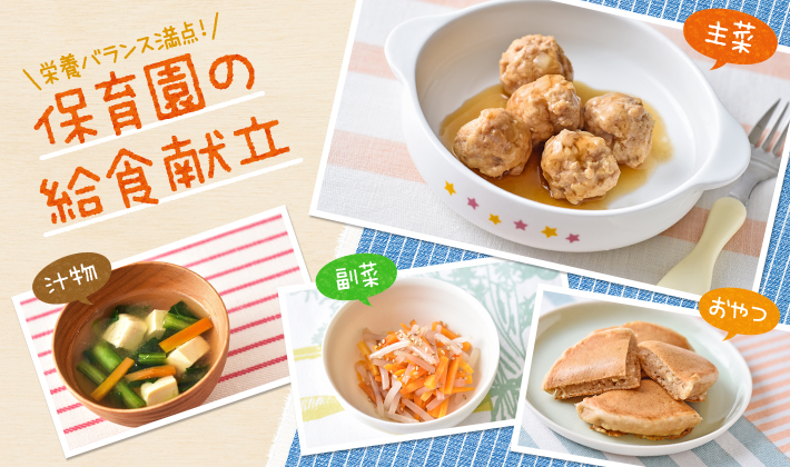 常備野菜を上手に使って☆少ない食材でもしっかりレシピ