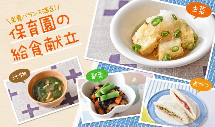 やっぱり和食が美味しい♪<br>豆腐を使ったバランスメニュー