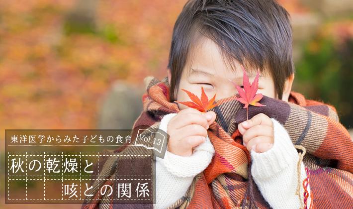 秋の乾燥と咳との関係