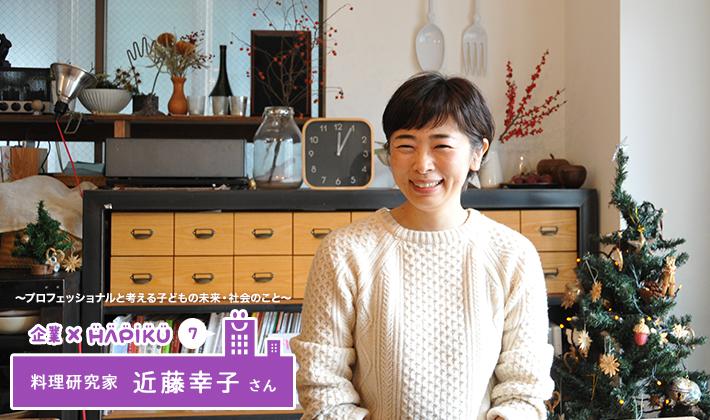 <font>2人の子育て真っ最中、<br>料理研究家 近藤幸子さんにインタビュー</font><br>料理も子育ても「がんばりすぎない」から、ほっこり幸せ!