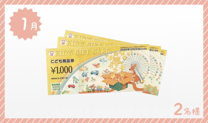 こども商品券 5,000円分