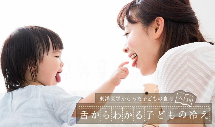 舌からわかる子どもの冷え