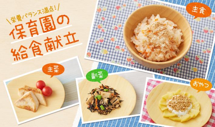オレンジ色のごはんが食欲をそそる!<br>主菜が魚の和食献立