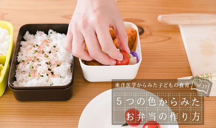 5つの色からみたお弁当の作り方