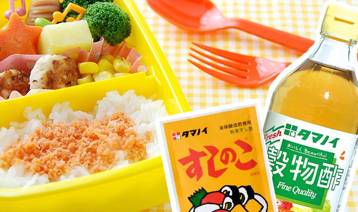 お弁当の食中毒対策には『お酢』が効果的!