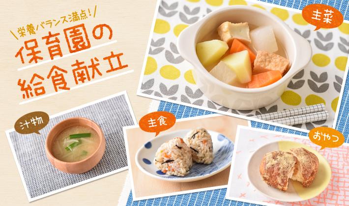 根菜・大豆・海藻をしっかり摂取できる、おでんを中心とした和風レシピ