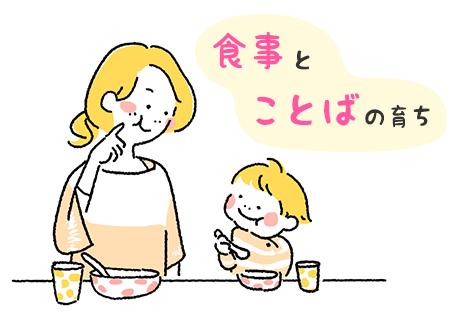 言語聴覚士が伝える、食事とことばの育ち