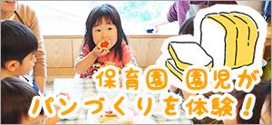 園児がパンづくりを体験