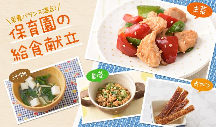 夏野菜で色鮮やか!鶏肉とパプリカの甘辛炒めがメインの献立