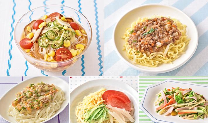 夏に食べたい!のどごしさわやか、冷やし麺