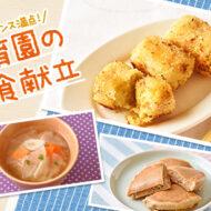recipe_matome146_thumb