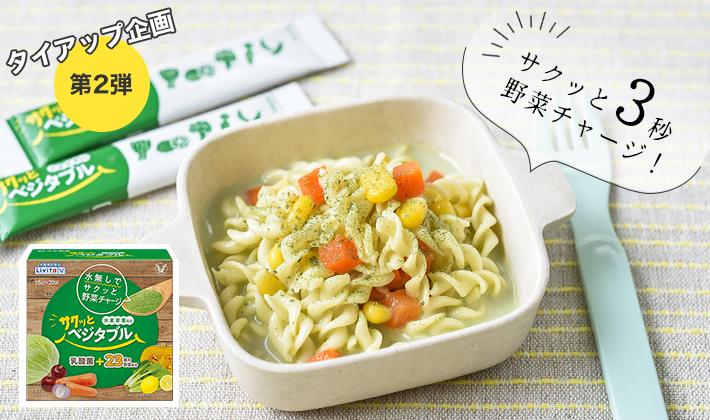<font>大正製薬×HAPIKU</font><br>サクッと3秒野菜チャージ!<br>管理栄養士が考案「サクベジ」簡単レシピ