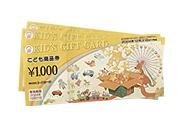 こども商品券 3,000円分