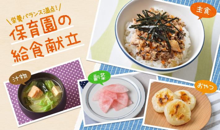 日本の風土に合った給食