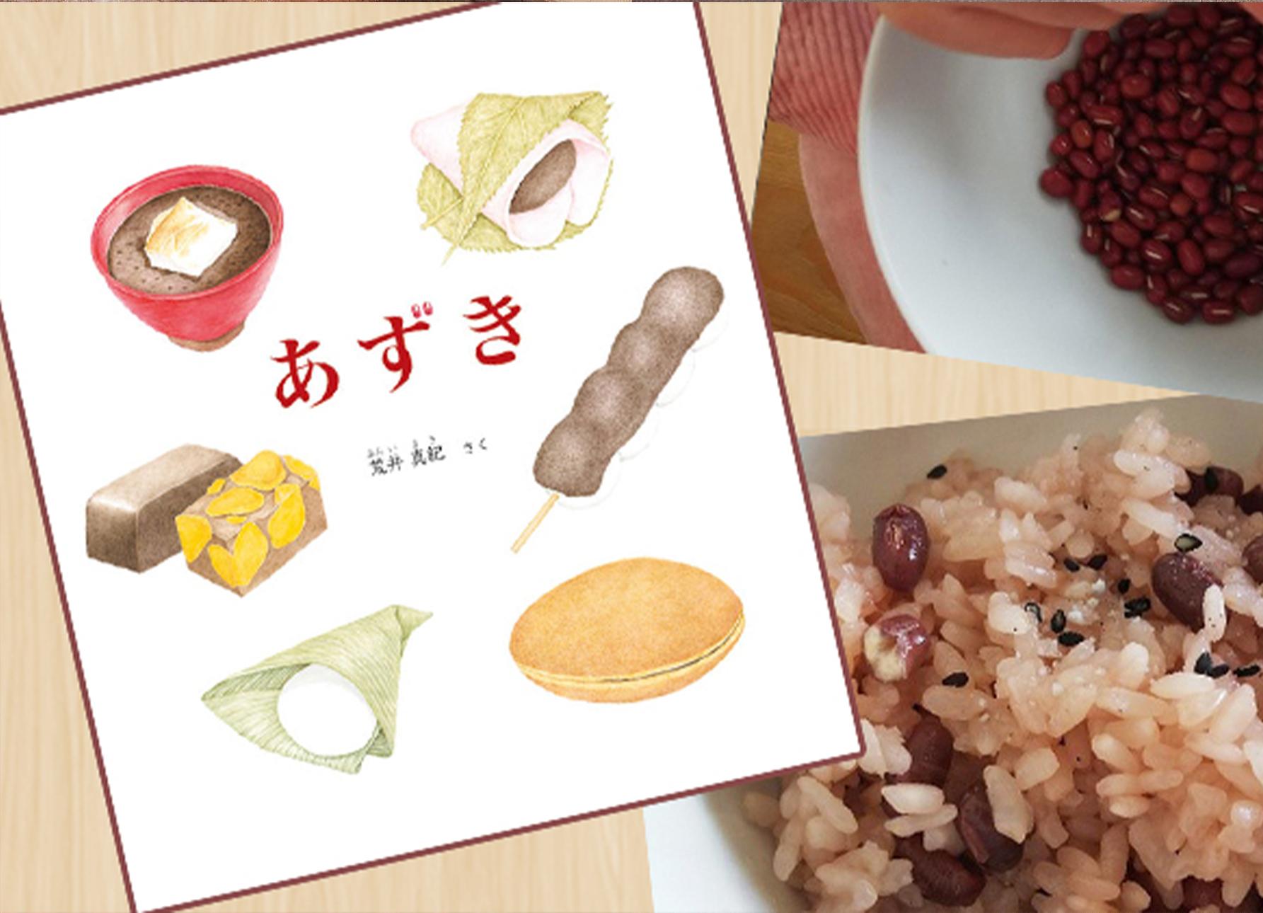 絵本「あずき」を読んで、お赤飯づくりにチャレンジ!