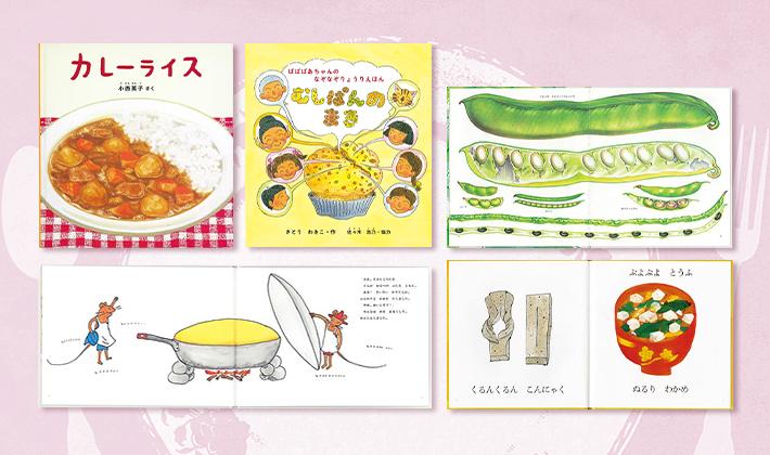 食べることが楽しくなる!おすすめの食育絵本5選<br>~第2弾~