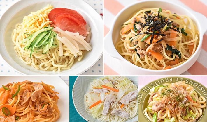 お昼はパパっと!夏のおすすめ麺レシピ5選
