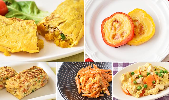 お野菜を加えて栄養もボリュームもアップ!<br> 卵レシピ5選