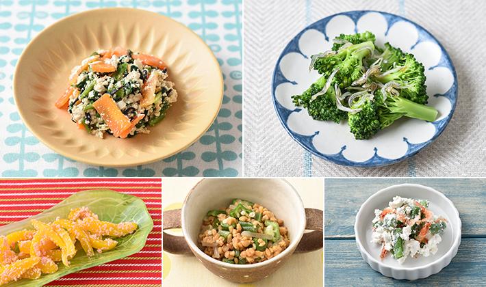 苦手な野菜を食べやすく!おいしい和え物レシピ