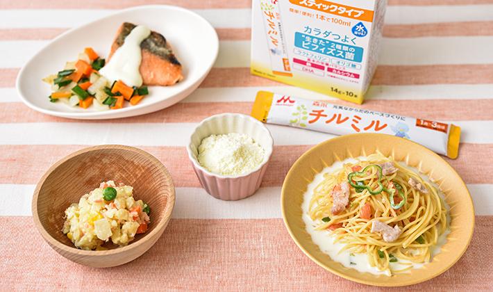 """森永乳業×HAPIKU 飲むだけじゃない!普段の食事で手軽に使おう。フォローアップミルク""""チルミル""""レシピ"""