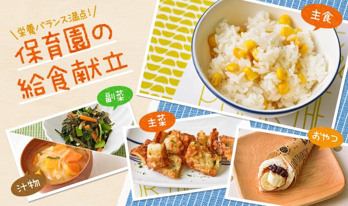 野菜の色を楽しもう~彩り豊かなレシピが大集合!~